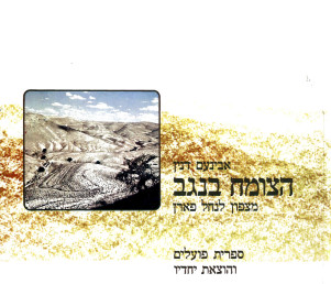 Negev Vegetation (Hebrew)