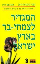 המגדיר לצמחי בר בארץ ישראל - הספר המלא להורדה